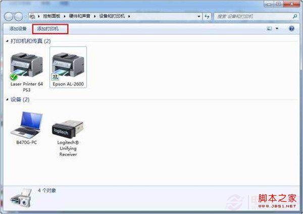 如何添加局域网中已经共享的打印机?
