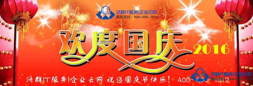 国庆节快乐(电脑).jpg
