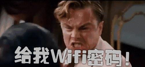 当WIFI万能钥匙悄悄拿走了你的密码,你真不介意?