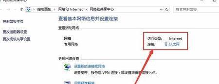 win10系统设置网络ip地址的详细步骤